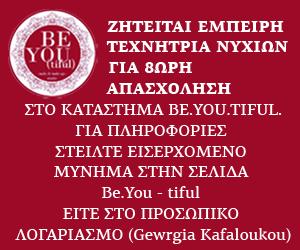 beutiful-kafaloukou