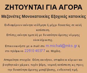 agora-akinhton-es