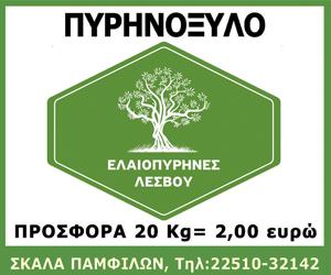 elaiopyrines-viral