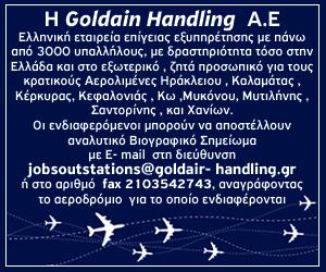 goldairhandling-υποσελιδες