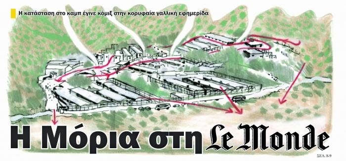 Το αφιέρωμα της Le Monde