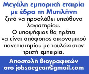 Aggelia-jobs-aegean