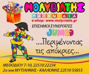 MOLIVIATHS_APOKRIES