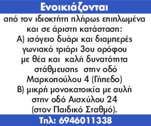 enoikiazetai-dyari