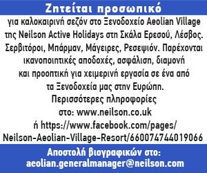 Aiolian-village