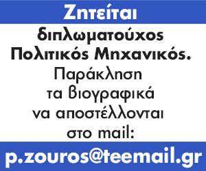 politikos-mixanikos-063