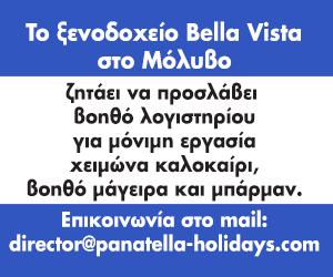 BELLA-VISTA-HOTEL