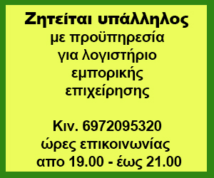 247-aggelia-froutemporiki