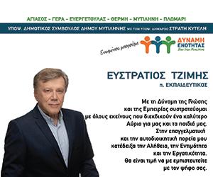 tzimis-270