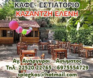 297-kafeneio