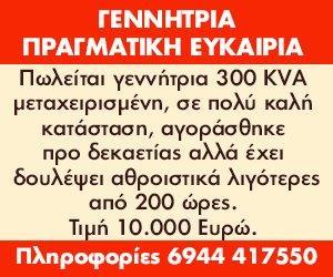 Gennitria300x250px