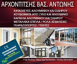 309-arxontitsis