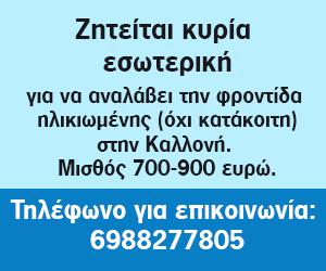 332-aggelia-kyria