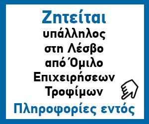 Aggelia-Omilos-Trofimon300x250px