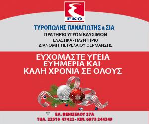 Tyropolis-eyxes