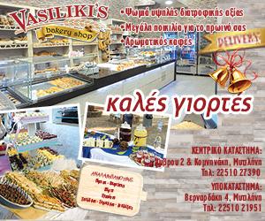 vasiliki-baker