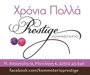 prestige-kommotirio-xmas