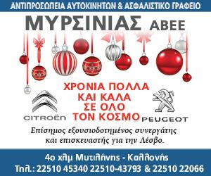 Myrsinias-Eyxes