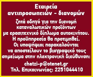359-aggelia-xatzhstamatiou
