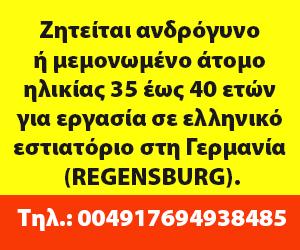 362-aggelia