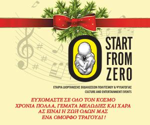 StarFromZero-Eyxes