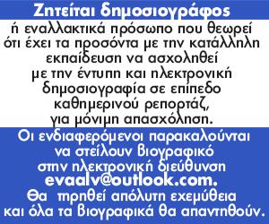 Aggelia-Empros