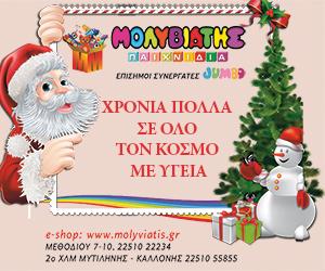 Molyviatis-Eyxes