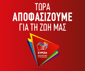 syriza-300x250
