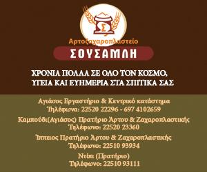 Sousamli-Eyxes