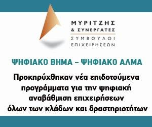 Myritzis300x250-programma