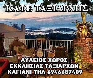 Cafe_Taxiarches_Kagiani300x250px