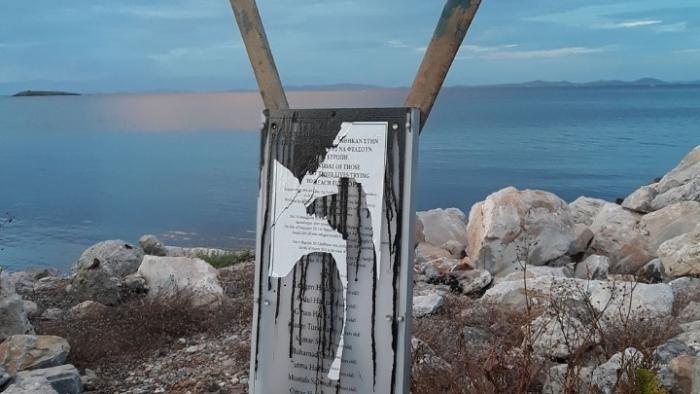 Η «Κρυπτεία» αναλαμβάνει την ευθύνη για την καταστροφή του μνημείου των πνιγμένων προσφύγων, στη Θερμή