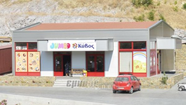 a1b1e6a41d0 Jumbo - Κύβος» και στη Λήμνο - EmprosNet.gr
