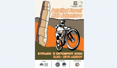 «Petrified Forest Adventure MTB»