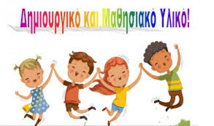 Δημιουργικό και Μαθησιακό Υλικό για εκπαιδευτικούς, μαθητές και γονείς -  emprosnet.gr