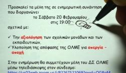 Εκδήλωση ΕΛΜΕ για την αξιολόγηση σχολικών μονάδων και εκπαιδευτικών