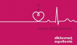 «Δώστε αίμα και κάντε τον παλμό του κόσμου να χτυπάει»
