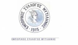Συλλυπητήρια του Εμπορικού Συλλόγου Μυτιλήνης για τον Σάββα Καραγεωργίου