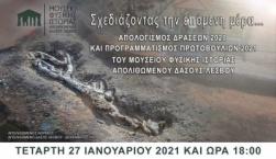 Το Μουσείο  Μουσείο Φυσικής Ιστορίας Απολιθωμένου Δάσους Λέσβου σχεδιάζει την επόμενη μέρα