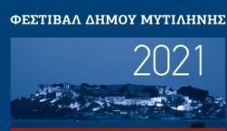Λεσβιακό καλοκαίρι 2021