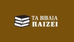 Τα βιβλία παίζει 24-07-21