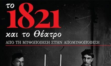 «To 1821 και το Θέατρο» [Live]