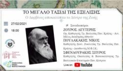 «Το μεγάλο ταξίδι της εξέλιξης- Ο Δαρβίνος αποκαλύπτει το Δέντρο της Ζωής»