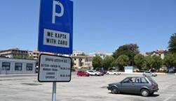 48€ το μήνα για στάθμευση στο λιμάνι Μυτιλήνης