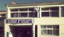 Εισαγωγή μαθητών στην Α΄ Γυμνασίου του Μουσικού Σχολείου Μυτιλήνης