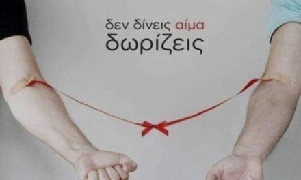 Εθελοντική αιμοδοσία στον Μεσότοπο