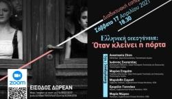 «Ελληνική οικογένεια: Όταν κλείνει η πόρτα»