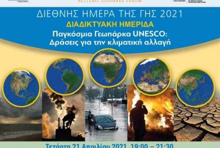 Παγκόσμια Γεωπάρκα UNESCO : Δράσεις για την Kλιματική Aλλαγή