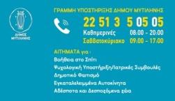 Συνεχίζει τη λειτουργία της η γραμμή υποστήριξης του Δήμου Μυτιλήνης
