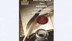 Πρώτη στον  9ο Διεθνή Λογοτεχνικό Διαγωνισμό της Unesco η Μυτιληνιά Ευανθούλα Παναγιώτου